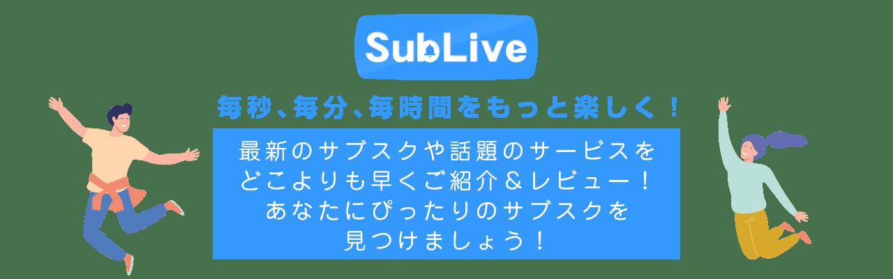 SubLive
